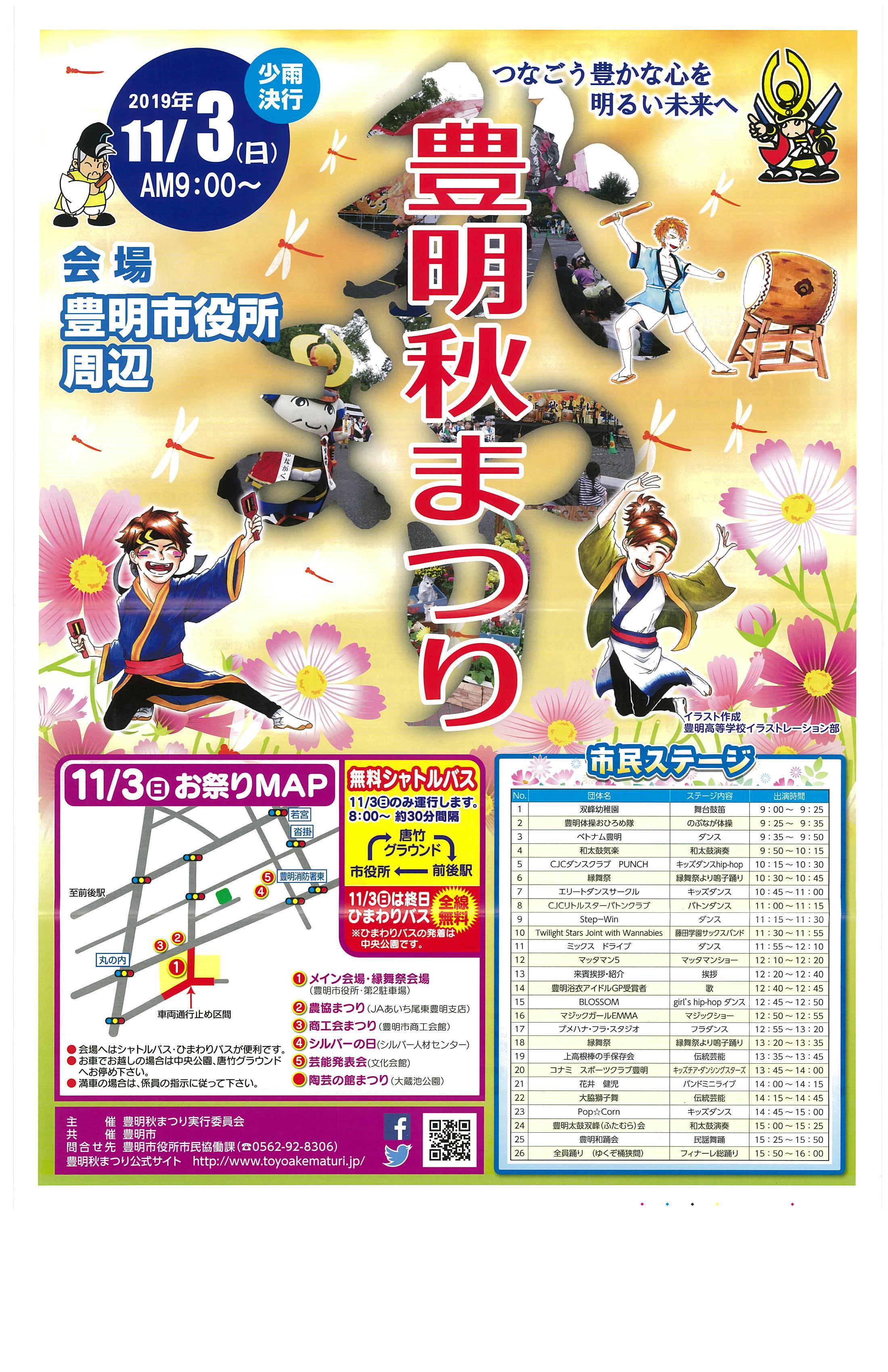 秋まつり2019チラシ(表).jpg