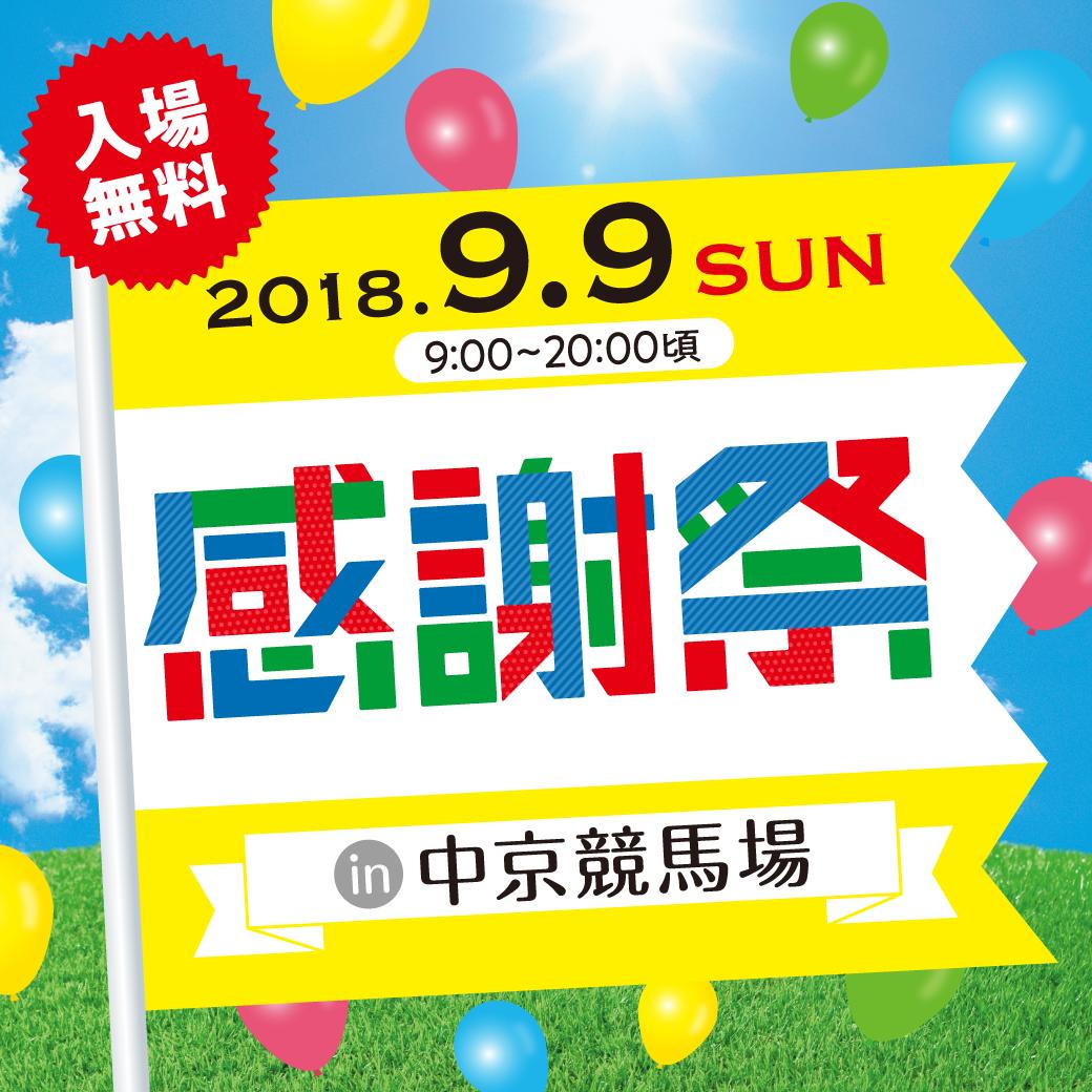 20180807_9月9日感謝祭_01 (002).png