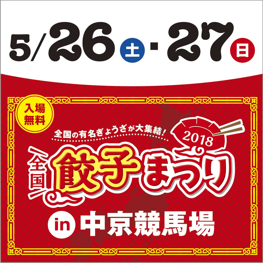 denko2chukyo1040×1040.jpg