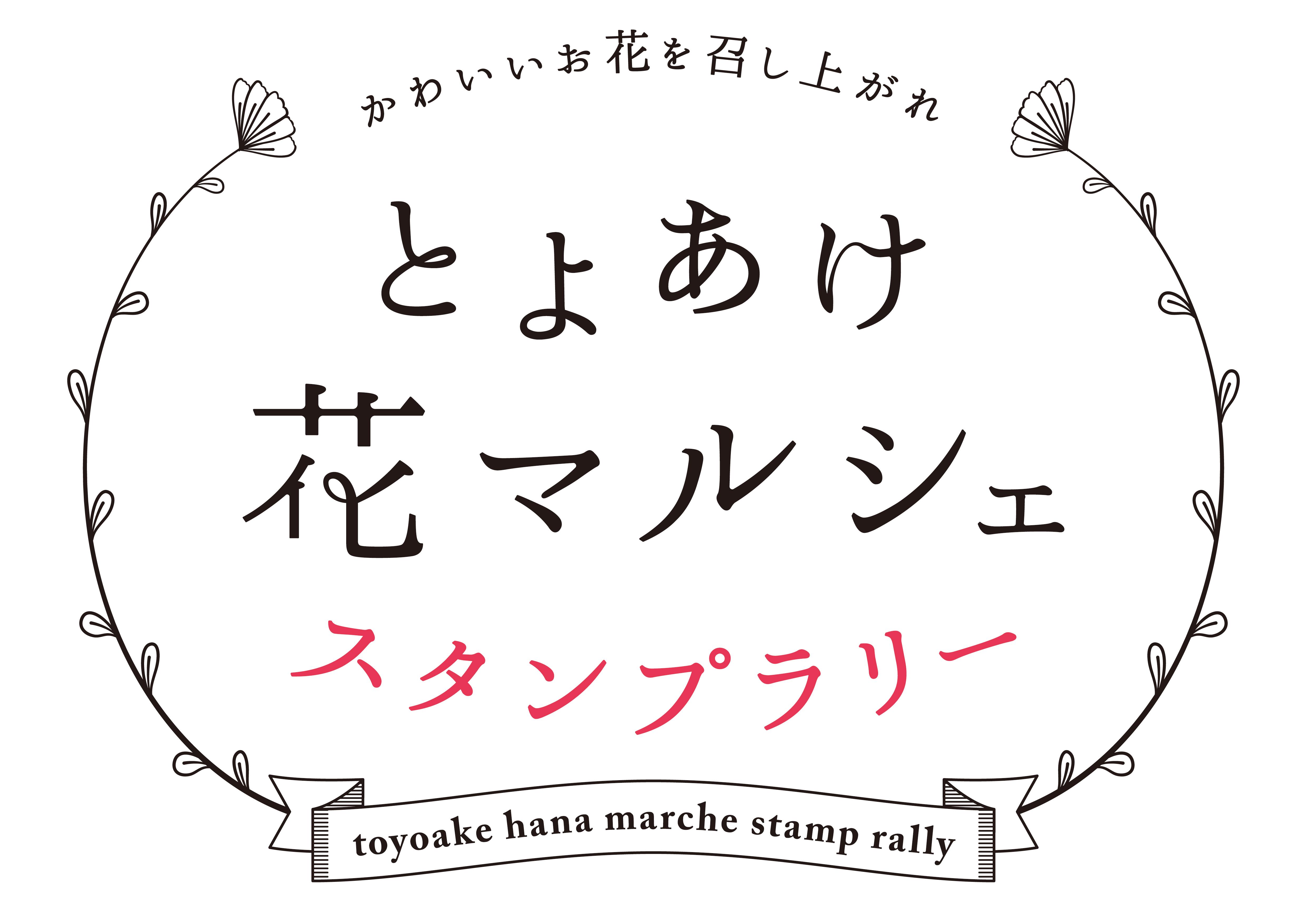 toyoake_stamp_logo.jpg