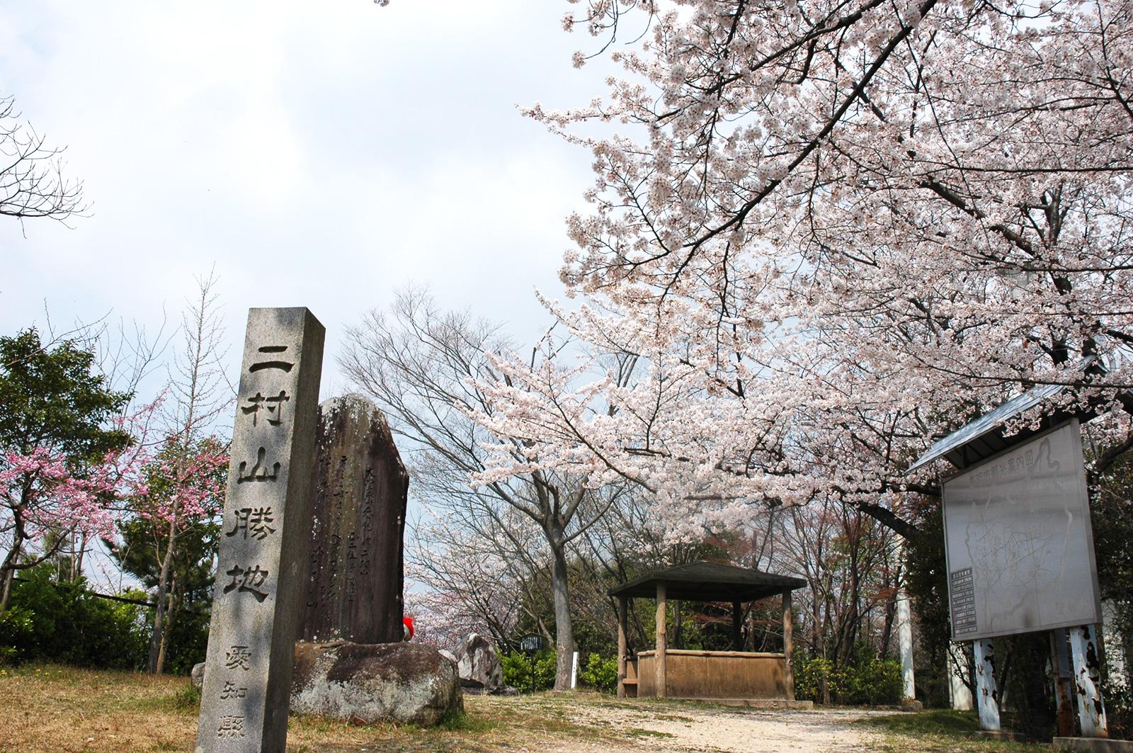 二村山(鎌倉街道)