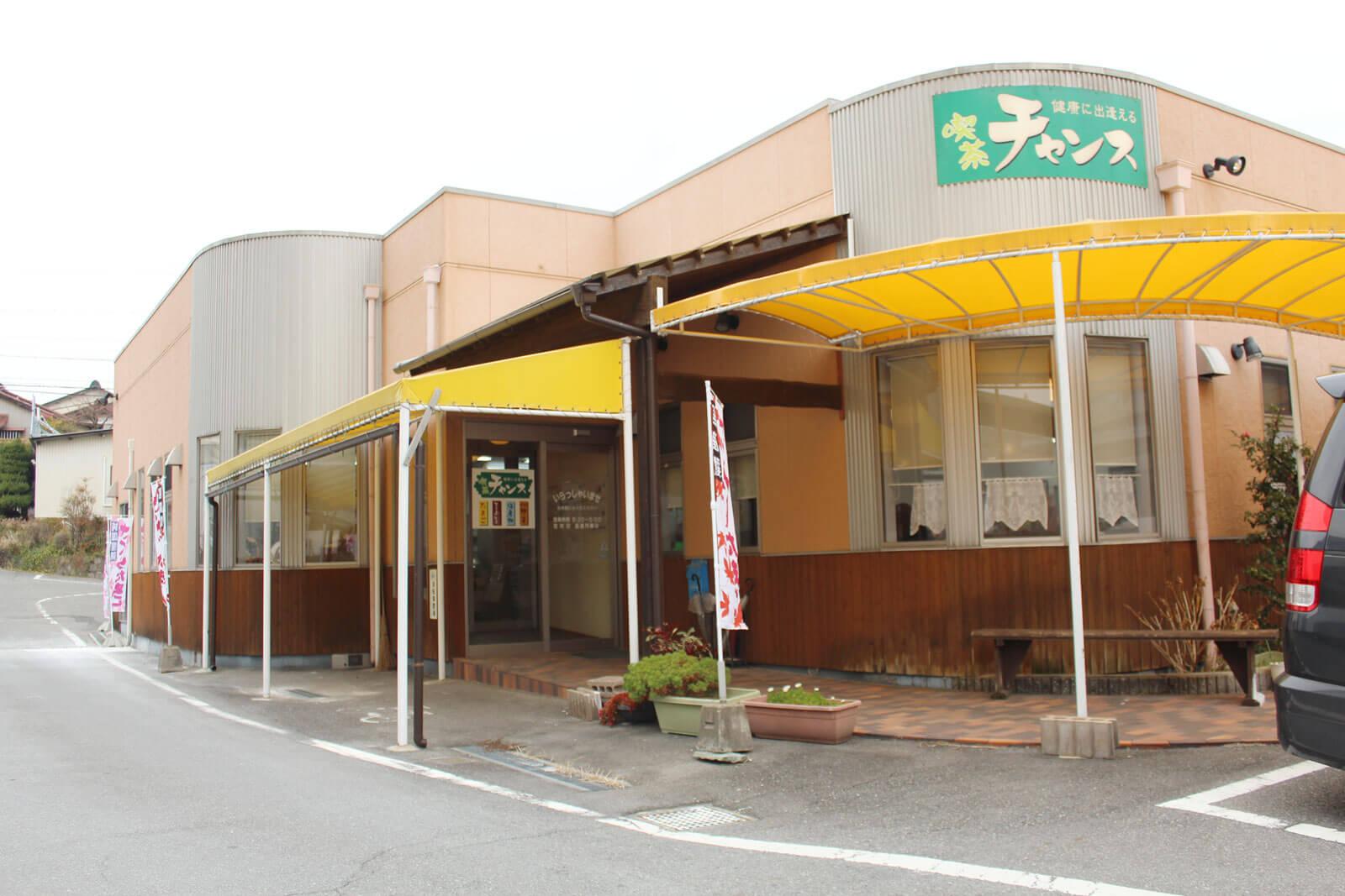 野村たまご/喫茶チャンス 外観