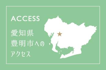 ACCESS 愛知県豊明市へのアクセス