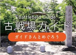 Battlefield Guide 古戦場ガイド ガイドさんとめぐろう