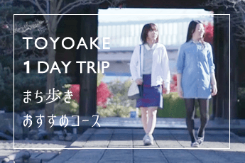 TOYOAKE 1DAY TRIP まち歩き おすすめコース