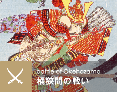 battle of Okehazama 桶狭間の戦い