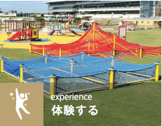 experience 体験する